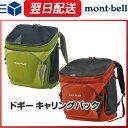 モンベル (montbell mont-bell) ドギー キャリングパック アウトドア キャンプ いぬ イヌ 犬 小型犬 ペット かばん バッグ