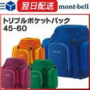 モンベル (montbell mont-bell) トリプルポケットパック 45-60 リュックサック 林間学校 登山 キャンプ アウトドア