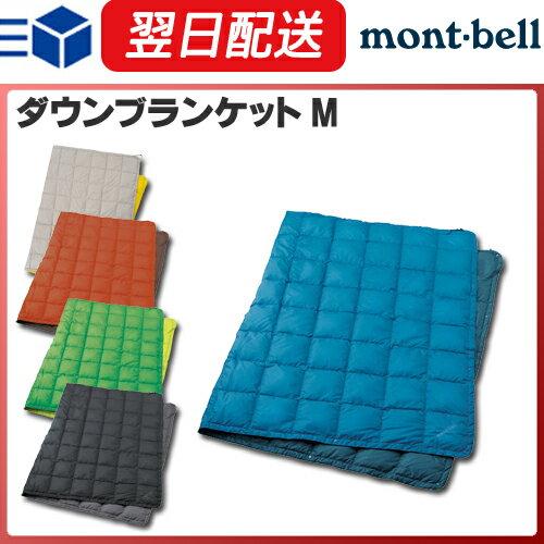 モンベル (montbell mont-bell) ダウンブランケット M ブランケット 軽量 コンパクト 携帯