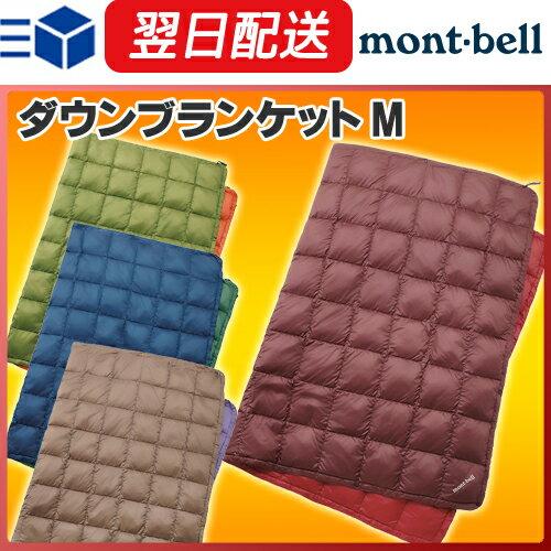 モンベル (montbell mont-bell) ダウンブランケットM ブランケット ダウン ひざ掛け アウトドア キャンプ ストール