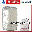 モンベル (montbell mont-bell) コンパクトマルチシート エマージェンシー レスキュー ブランケット 保温 登山 非常 防災 アウトドア