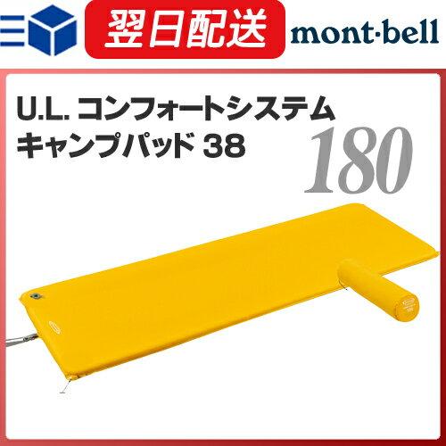 【アウトレット型落ち特価】モンベル (montbell mont-bell) U.L. コンフォートシステム キャンプパッド38 180 アウトドア キャンプ マット
