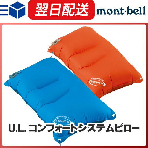 モンベル (montbell mont-bell) U.L. コンフォートシステムピロー キャンプ アウトドア 枕