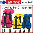 モンベル (montbell mont-bell) フリーダム キッズ 125-155 アウトドア ライフジャケット カヌー カヤック ボート 海 川 湖 水遊...