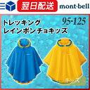 モンベル (montbell mont-bell) トレッキング レインポンチョ キッズ 95-125 レインウェア 雨具 ポンチョ アウトドア 登山 トレッキ...