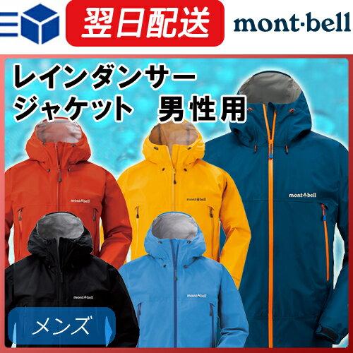 モンベル (montbell mont-bell) レインダンサー ジャケット メンズ レインウェア レインウエア ゴアテックス GORE-TEX 登山 アウトドア