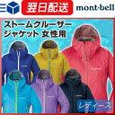 モンベル (montbell mont-bell) ストームクルーザージャケット レディース レインウェア レインウエア ゴアテックス GORE-TEX 登山 ...