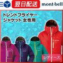 モンベル (montbell mont-bell) トレントフライヤー ジャケット レディース レインウェア レインウエア ゴアテックス GORE-TEX 登山...