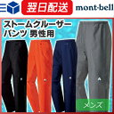 モンベル(montbell mont-bell) ストームクルーザー パンツ メンズ レインウエア ゴアテックス GORE-TEX アウトドア