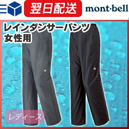 モンベル(montbell mont-bell) レインダンサー パンツ レディース レインウェア ゴアテックス 登山 アウトドア