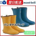モンベル (montbell mont-bell) パンタナルブーツ キッズ レインブーツ 雨具 雪遊び 子供用 長靴