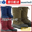モンベル (montbell mont-bell) パウダーブーツ メンズ・レディース兼用 スノーブーツ ウィンターブーツ 長靴