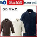 モンベル (montbell mont-bell) O.D.サムエ 作務衣 普段着 日常着