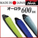 【アウトレット型落ち特価】 ナンガ (NANGA) オーロラ600DX 寝袋 シュラフ ダウン コンパクト マミー型 登山 キャンプ アウトドア