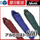 【アウトレット型落ち特価】 アルピニスト800 寝袋 シュラフ コンパクト マミー型 登山 キャンプ アウトドア