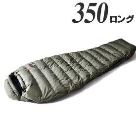 ナンガ(NANGA) マミー型シュラフ(寝袋)スリーシーズン用 オーロラ 350 ロング N13TOG21 シュラフ(寝袋) マミー型シュラフ(寝袋) キャンプ アウトドア