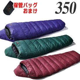 ナンガ(NANGA) マミー型シュラフ(寝袋)スリーシーズン用 アウトレット訳あり ダウンシュラフ 350 レギュラー(ゆったりラクラク保管バッグ付き) シュラフ(寝袋) マミー型シュラフ(寝袋) キャンプ アウトドア