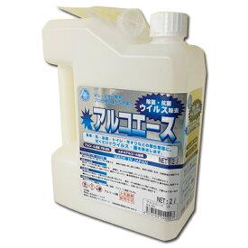 アルコエース 業務用アルコール除菌剤 アルコール濃度78.9% エチルアルコール使用 ALA-003 2L(サラサラタイプ) 詰め替え