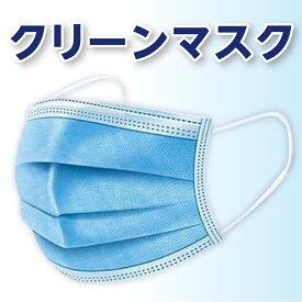 医療基準マスク在庫処分【2箱なら送料無料】50枚1箱 日本正規品【即発送】  在庫あり  使い捨てマスク 3層構造 不織布 原価 マスクブルー