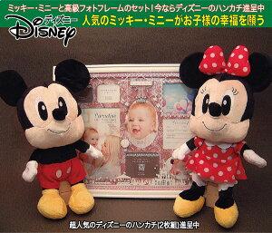 Disney(ディズニー)ミッキー・ミニー ぬいぐるみ(笑顔招くドール)とベビー パラダイス高級フォトフレーム(特大8窓・ピンク)の3点セット、出産記念、出産祝い、誕生日記念、写真立て、送料無