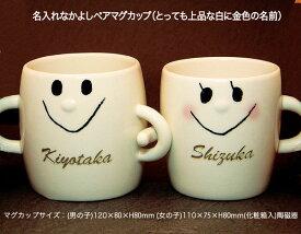 名入り,名入れ,なかよしペアマグカップ.送料無料(沖縄と離島を除く)結婚祝いギフト,結婚記念,結婚祝いプレゼント.贈り物【RCP】