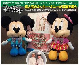Disney(ディズニー)ミッキー・ミニー 高級ウエルカムボード(ピンクローズ)、ウエルカムドールのセット、送料無料(沖縄と離島を除く)、結婚式、結婚記念、結婚祝い、結婚祝いギフト、名入れ、ウエディングドール、ブライダルギフト【RCP】