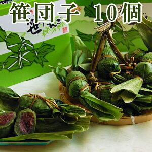 笹団子 10個 新潟 お土産 化粧箱無し 和菓子 ギフト だんご  スイーツ