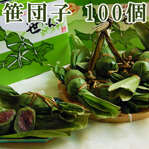 笹団子 100個 新潟 お土産 化粧箱無し 和菓子 ギフト だんご スイーツ