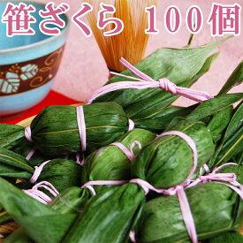 とってもお得な100個セット! 笹ざくら 100個 新潟銘菓 笹団子の姉妹商品 お土産 パーティーイベントに 和菓子 ギフト だんご スイーツ