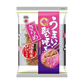 煎餅 うまい!堅焼き ざらめ 92g×12袋 (1箱) 越後製菓 本州送料無料