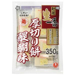 新潟県産もち米100% 厚切り餅 醍醐味 350g×12袋 越後製菓 本州送料無料