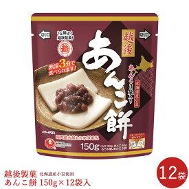 あんこ餅 150g×12袋 北海道産小豆使用 越後製菓 越後のうす切り餅 本州送料無料