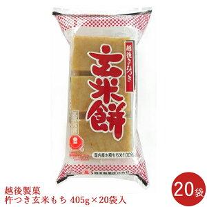 杵つき玄米もち 405g×20袋(1箱) 越後製菓 玄米餅 国産米100% 本州送料無料