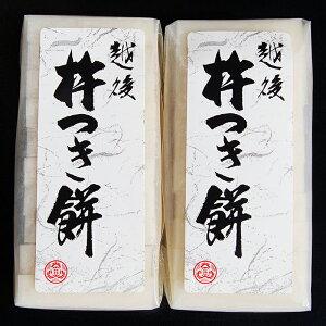 餅 新潟杵つき餅 400g×2袋 新潟県産新米 こがねもち100%