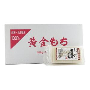 切り餅 魚沼産黄金餅 300g×12パック こがねもち 杵つき餅 魚沼産黄金餅 本州送料無料
