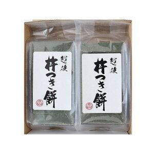 杵つき餅 よもぎ餅 360g×2パック 切り餅 草餅 お餅 新潟県産こがねもち米使用 お歳暮 ギフト 化粧箱入