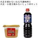 醤油 味噌 アレルギー対応 大豆・小麦を使わない味噌・醤油セット 山崎醸造