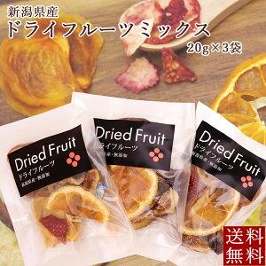 ドライフルーツミックス 20g×3袋 新潟県産原料使用 無添加 砂糖不使用 送料無料 ポイント消化
