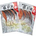鮭 越後村上名産 塩引鮭 4切×2袋 塩引き鮭 新潟名物