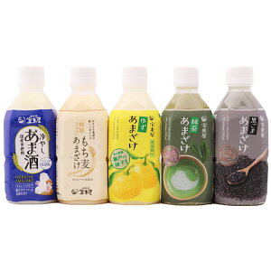 甘酒 宝来屋 あまざけ飲み比べアソート5種セット 黒ごま ゆず もち麦 抹茶 米麹甘酒 健康 砂糖不使用