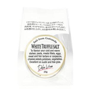 白トリュフソルト 25g×3缶 ジャパンソルト トリュフ塩 本州送料無料