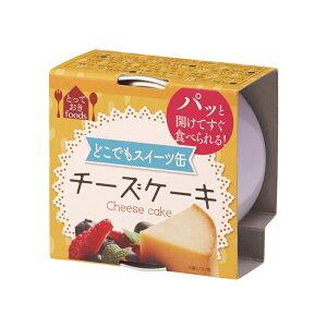 トーヨーフーズ どこでもスイーツ缶 チーズケーキ ミニ 65g×24個 缶詰 登山 備蓄品 本州送料無料