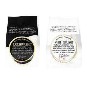 黒・白トリュフソルト 25g×各3缶 ジャパンソルト トリュフ塩 本州送料無料