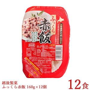 ふっくら赤飯 160g×12個 越後製菓 パックご飯 ゴマ塩付き 本州送料無料