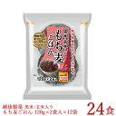 パックご飯 黒米・玄米入りもち麦ごはん 120g×2食入×12袋 合計24食 新潟県産はねうまもち 新潟県産玄米使用 レトル…