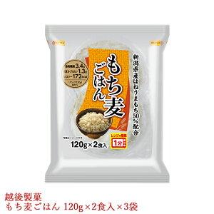 もち麦ごはん 120g×2食入×3袋 パックご飯 お試し 新潟県産はねうまもち レトルトご飯 本州送料無料