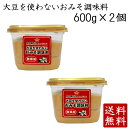 大豆を使わないおみそ調味料 600g×2個 山崎醸造 送料無料 味噌 食品 アレルギー対応
