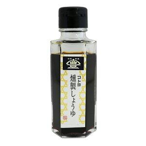 最高級 燻製しょうゆ 100g×1本 新潟県産大豆 コトヨ醤油醸造元 燻製醤油