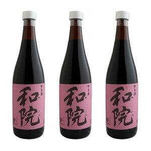 高級だし醤油 和院 720ml×3本セット 高級 コトヨ醤油醸造元 ワイン 新潟