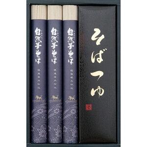 ギフト へぎそば 自然芋そばつゆ付きセット 自然芋そば180g×3袋 乾麺 蕎麦 父の日 本州送料無料